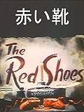 赤い靴(字幕版)