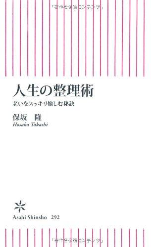 人生の整理術 老いをスッキリ愉しむ秘訣 (朝日新書)の詳細を見る