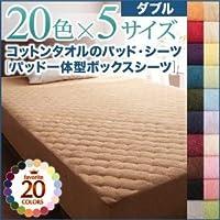 20色から選べる!ザブザブ洗えて気持ちいい!コットンタオルのパッド一体型ボックスシーツ ダブル サニーオレンジ