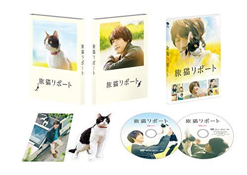 【Amazon.co.jp限定】旅猫リポート 豪華版 (初回限定生産)(非売品プレス付き) [DVD]