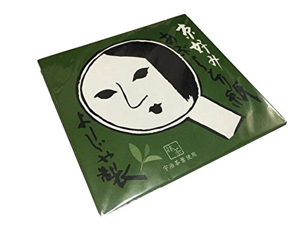 ピービッシュオン敬礼よーじや あぶらとり紙 20枚10冊組 季節限定 抹茶