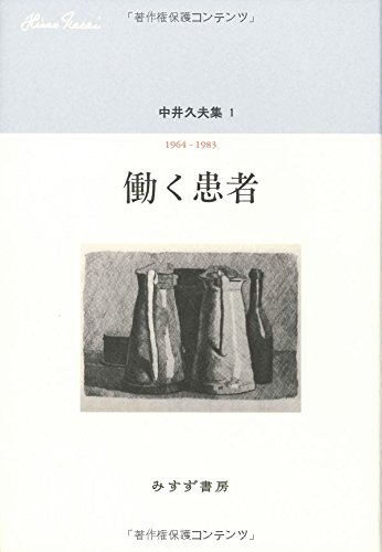 中井久夫集 1 『働く患者――1964-1983』