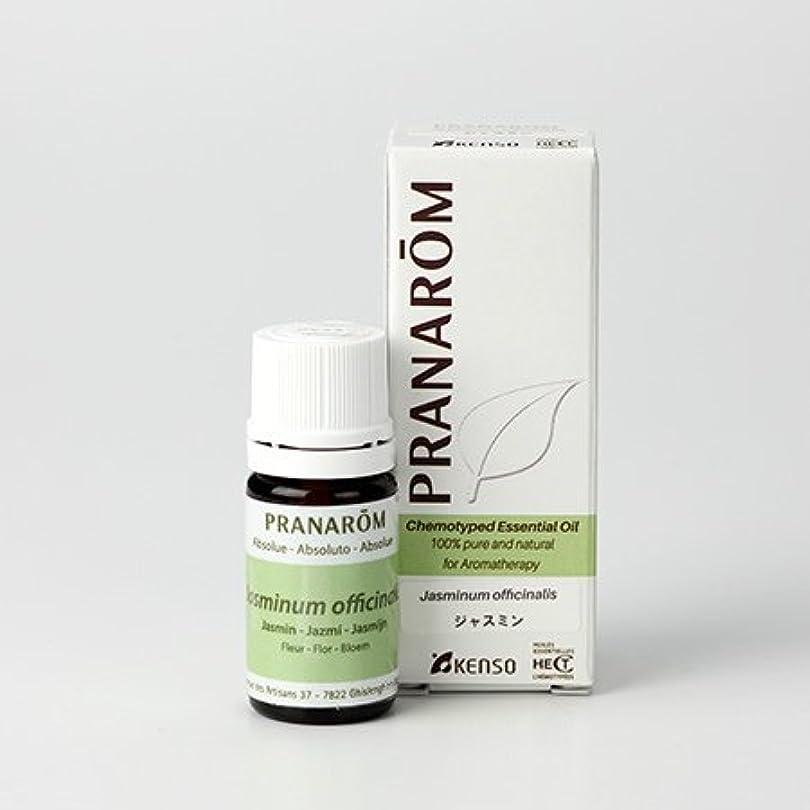 踏み台存在するもしプラナロム ジャスミンAbs. 5ml (PRANAROM ケモタイプ精油)