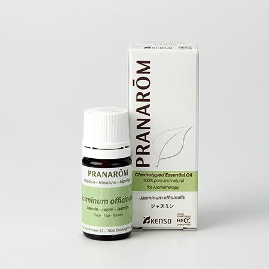 ホース何か三角形プラナロム ジャスミンAbs. 5ml (PRANAROM ケモタイプ精油)