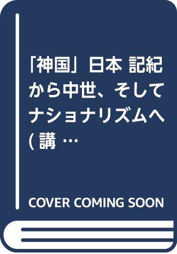 「神国」日本 記紀から中世、そしてナショナリズムへ (講談社学術文庫)