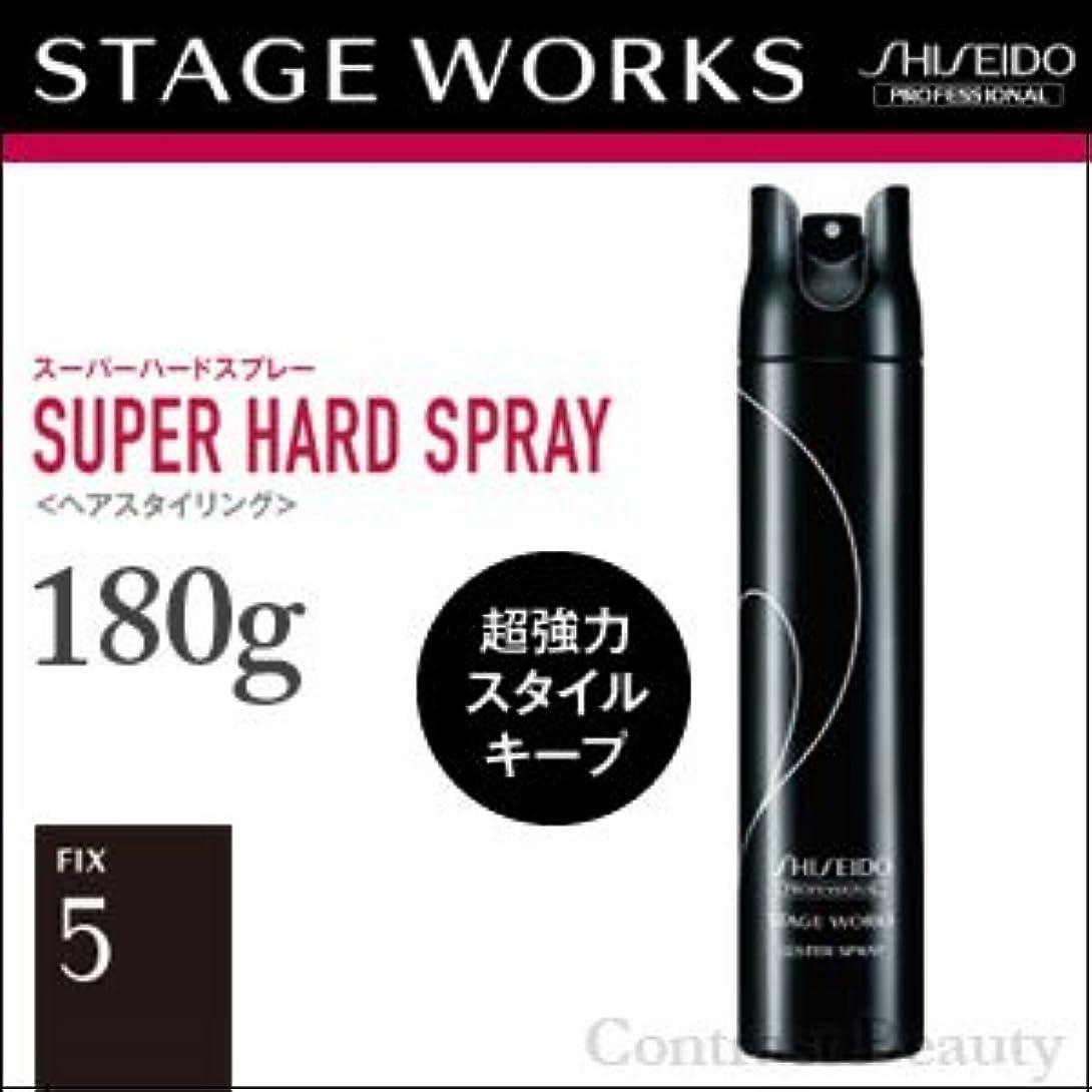 幽霊罪人先駆者【x2個セット】 資生堂 ステージワークス フィックス5 スーパーハードスプレー 180g