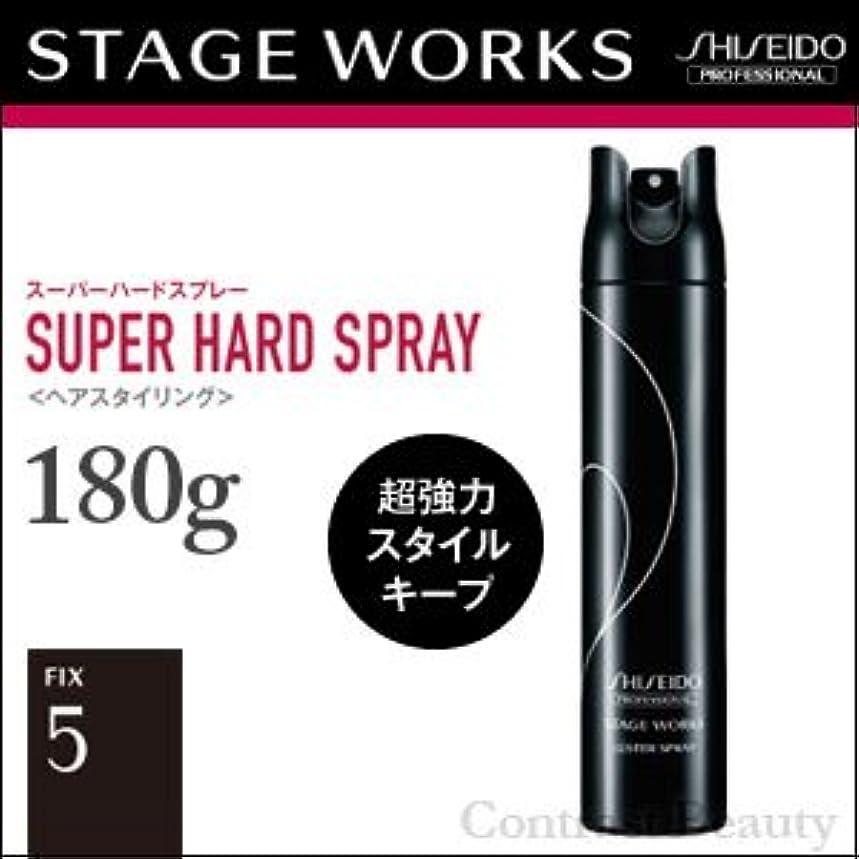 空回答芸術【x2個セット】 資生堂 ステージワークス フィックス5 スーパーハードスプレー 180g