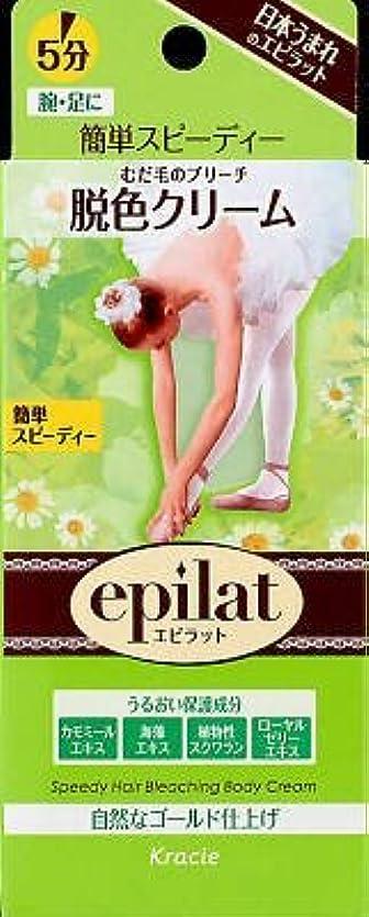 株式メロディアス女優エピラット 脱色クリームスピーディー(医薬部外品) × 3個セット
