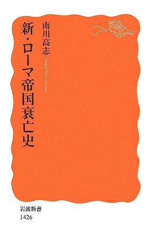 新・ローマ帝国衰亡史 (岩波新書)