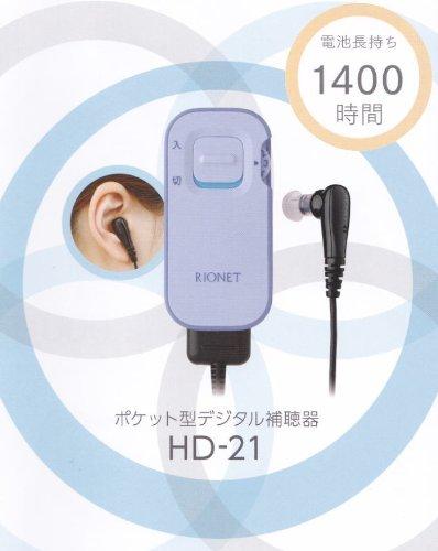 ポケット型補聴器 HD-21