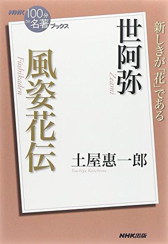 NHK「100分de名著」ブックス 世阿弥 風姿花伝の詳細を見る