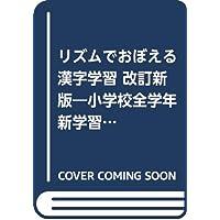 リズムでおぼえる漢字学習―小学校全学年 音読CDつき!