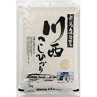 """新潟魚沼産""""川西こしひかり""""5kg"""