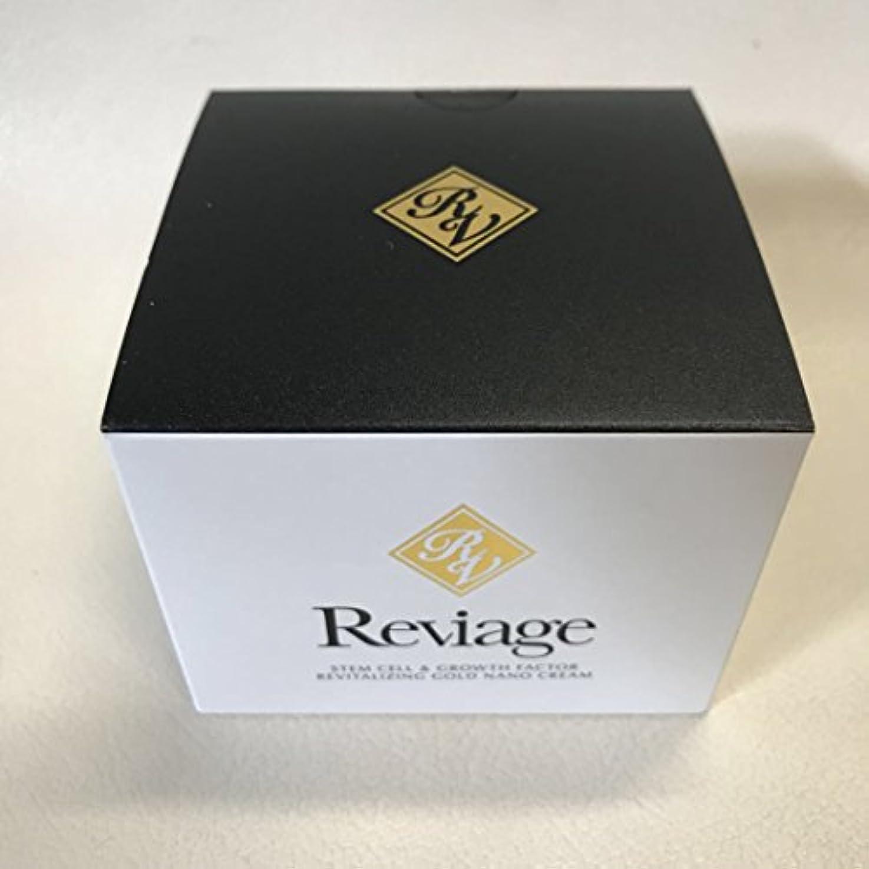 時刻表工業化する包括的Reviage リヴィアージュ