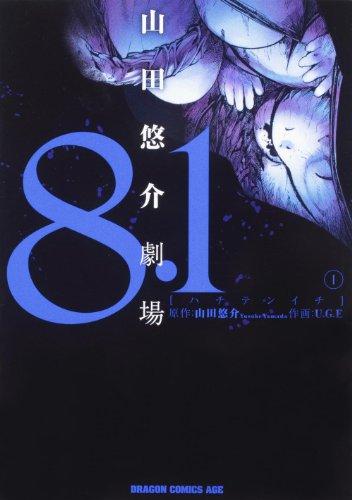 8.1 山田悠介劇場 1 (ドラゴンコミックスエイジ ゆ 1-1-1)の詳細を見る