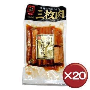 職人仕込三枚肉 沖縄伝統の味 500g 20袋セット