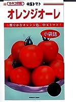 オレンジオーレ カネコの中玉トマト種です