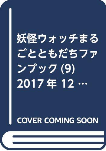妖怪ウォッチまるごとともだちファンブック(9) 2017年 ...