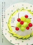 ボウルでかんたん 心ときめくドームケーキ:特別な日にいっしょに食べたい、贈りたい 画像