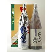 【送料込】千代の光・能鷹 純米酒セット 1800ml