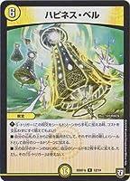 デュエルマスターズ/BD-07-b/12/R/ハピネス・ベル
