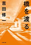 橋を渡る (文春文庫)