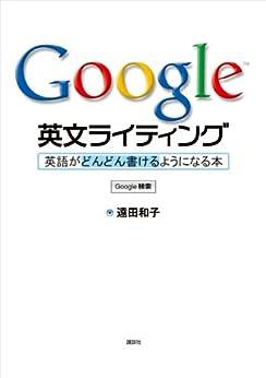 Google英文ライティング 英語がどんどん書けるようになる本