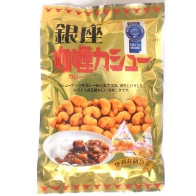 銀座カレー カシューナッツ55g×6袋 カレー味カシュナッツ【タクマ食品】