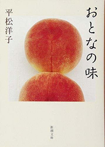 おとなの味 (新潮文庫)