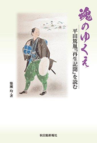 魂のゆくえ―平田篤胤『再生記聞』を読む