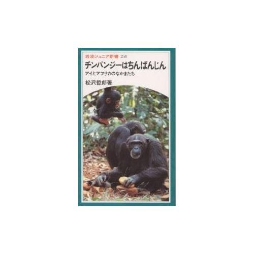 チンパンジーはちんぱんじん―アイとアフリカのなかまたち (岩波ジュニア新書 (258))の詳細を見る