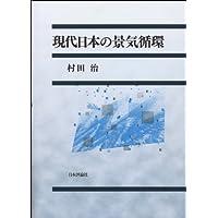 現代日本の景気循環 (関西学院大学研究叢書)