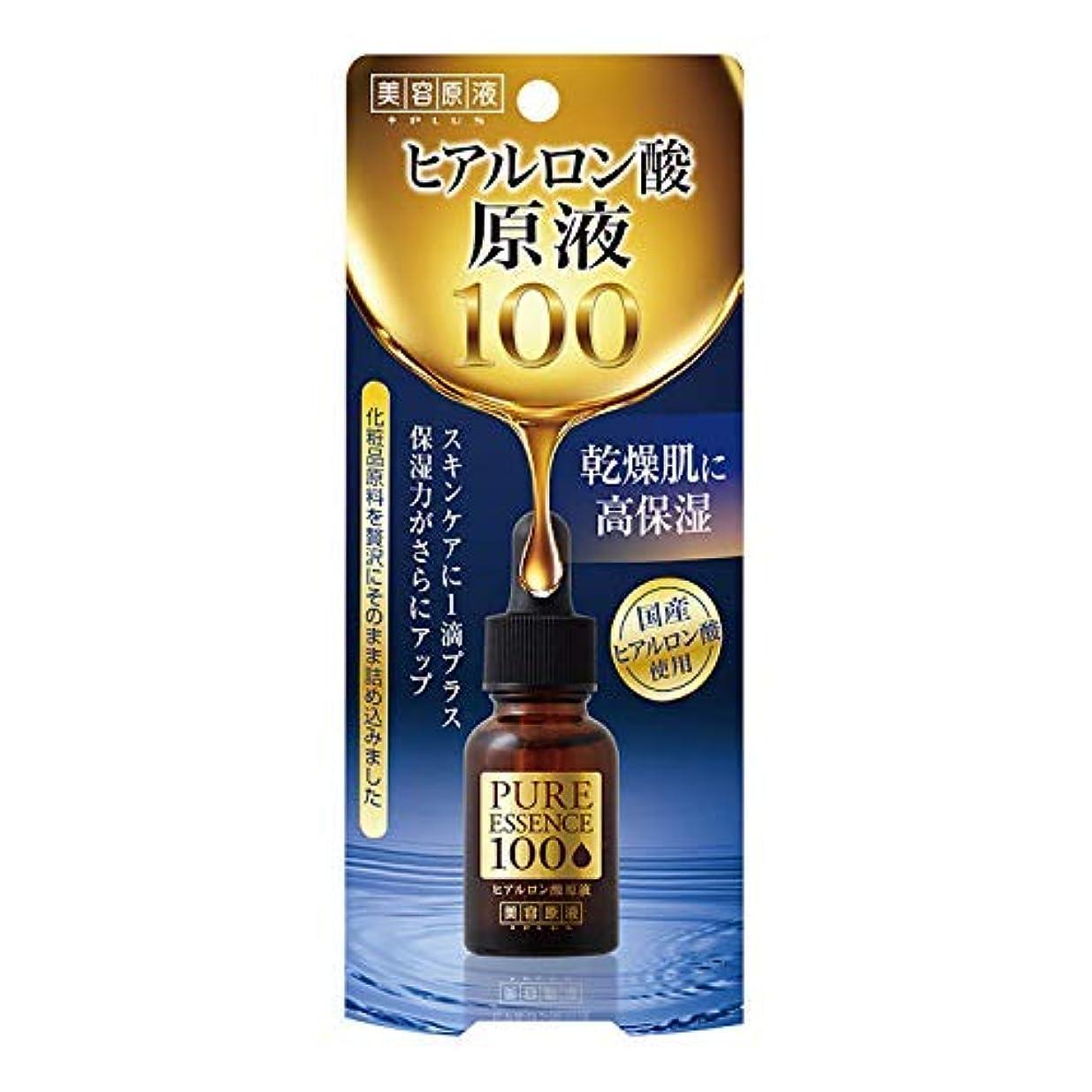手つかずのスポンジ悪化する美容原液 ヒアルロン酸原液100N × 4個セット
