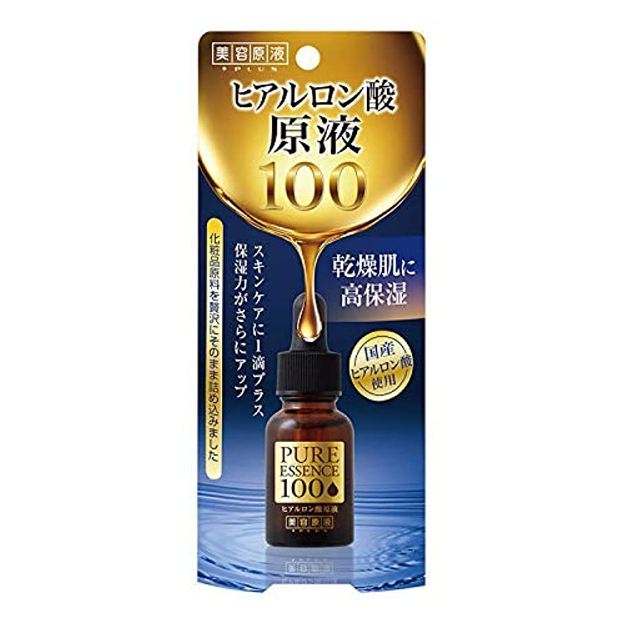 規制する市民抜け目のない美容原液 ヒアルロン酸原液100N × 4個セット