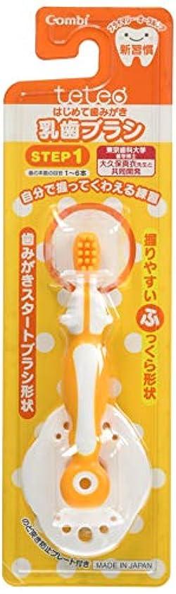 スーパーマーケット形潜水艦【日本製】コンビ Combi テテオ teteo はじめて歯みがき 乳歯ブラシ STEP1 (歯の本数の目安:1~6本) 最初の歯が生えはじめたら