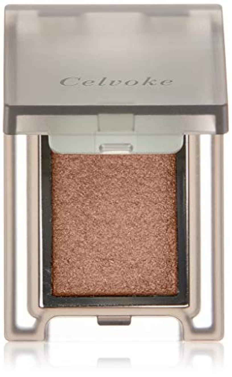 穏やかな問い合わせ導入するCelvoke(セルヴォーク) ヴォランタリー アイズ 全24色 06 チョコレートブラウン