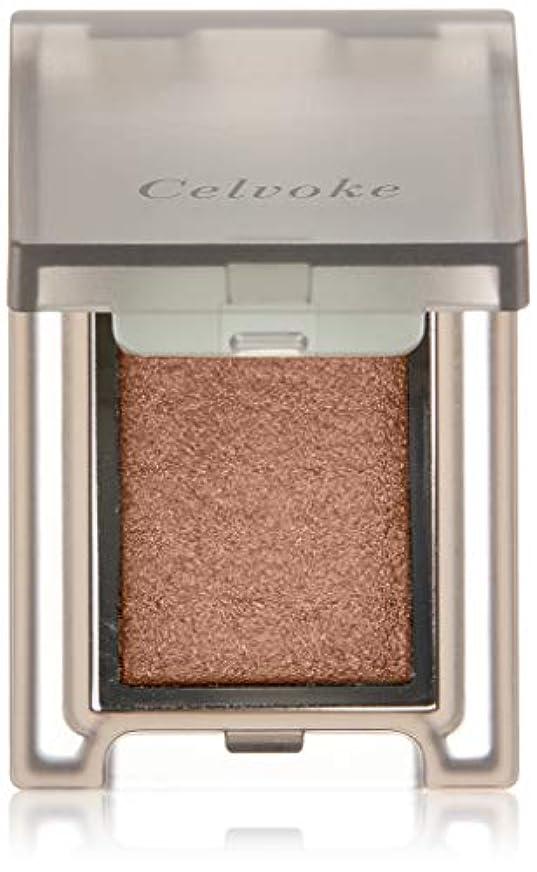 ライナー原子苦難Celvoke(セルヴォーク) ヴォランタリー アイズ 全24色 06 チョコレートブラウン