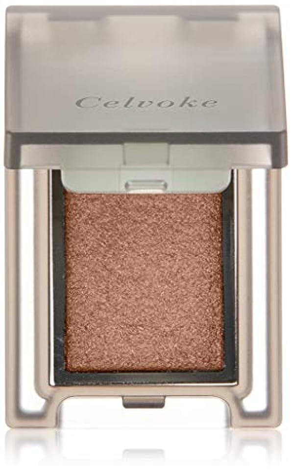 研究メロディアス準拠Celvoke(セルヴォーク) ヴォランタリー アイズ 全24色 06 チョコレートブラウン