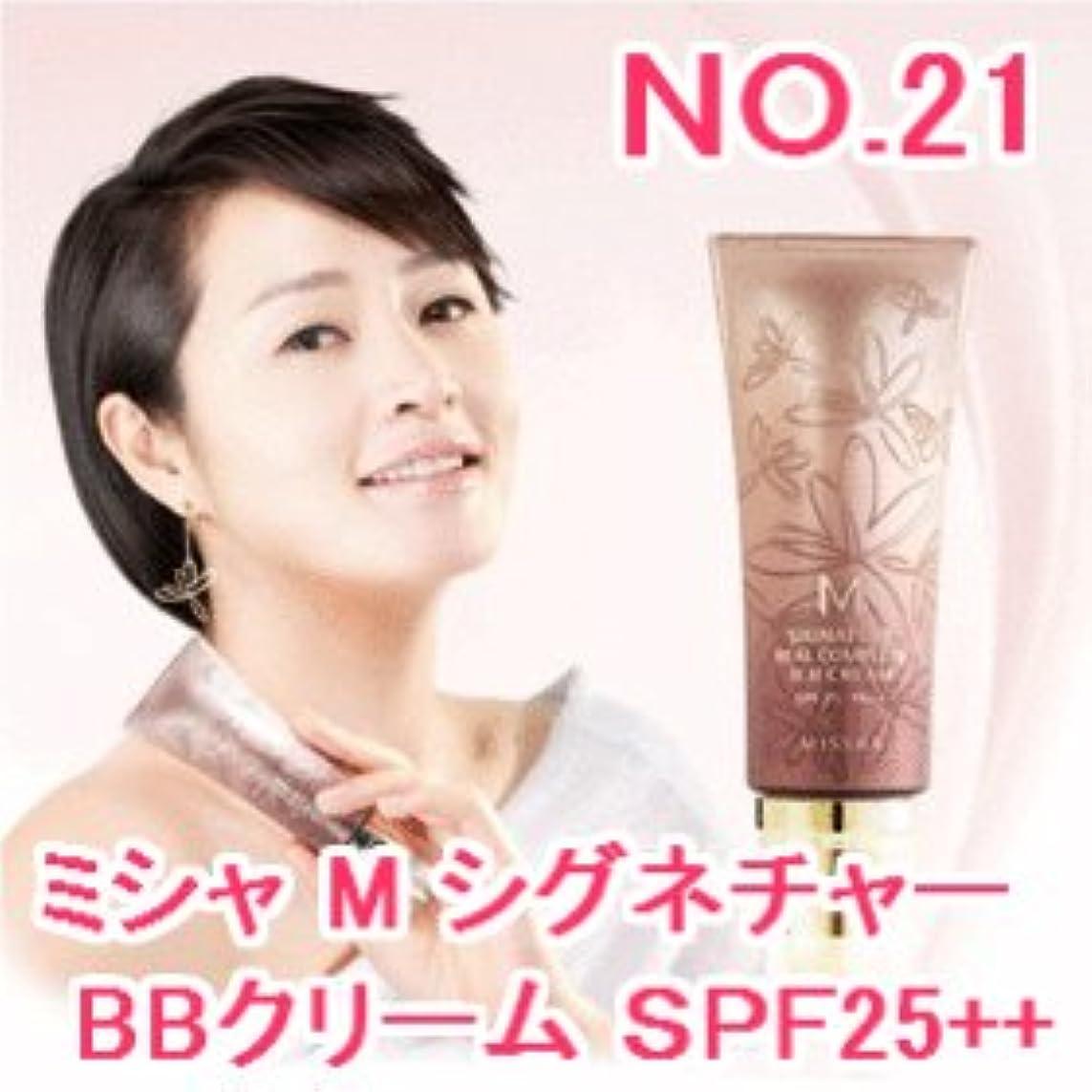 いつか学部長先NO.21 ミシャ M シグネチャー リアルコンプリート BBクリーム SPF25 PA++