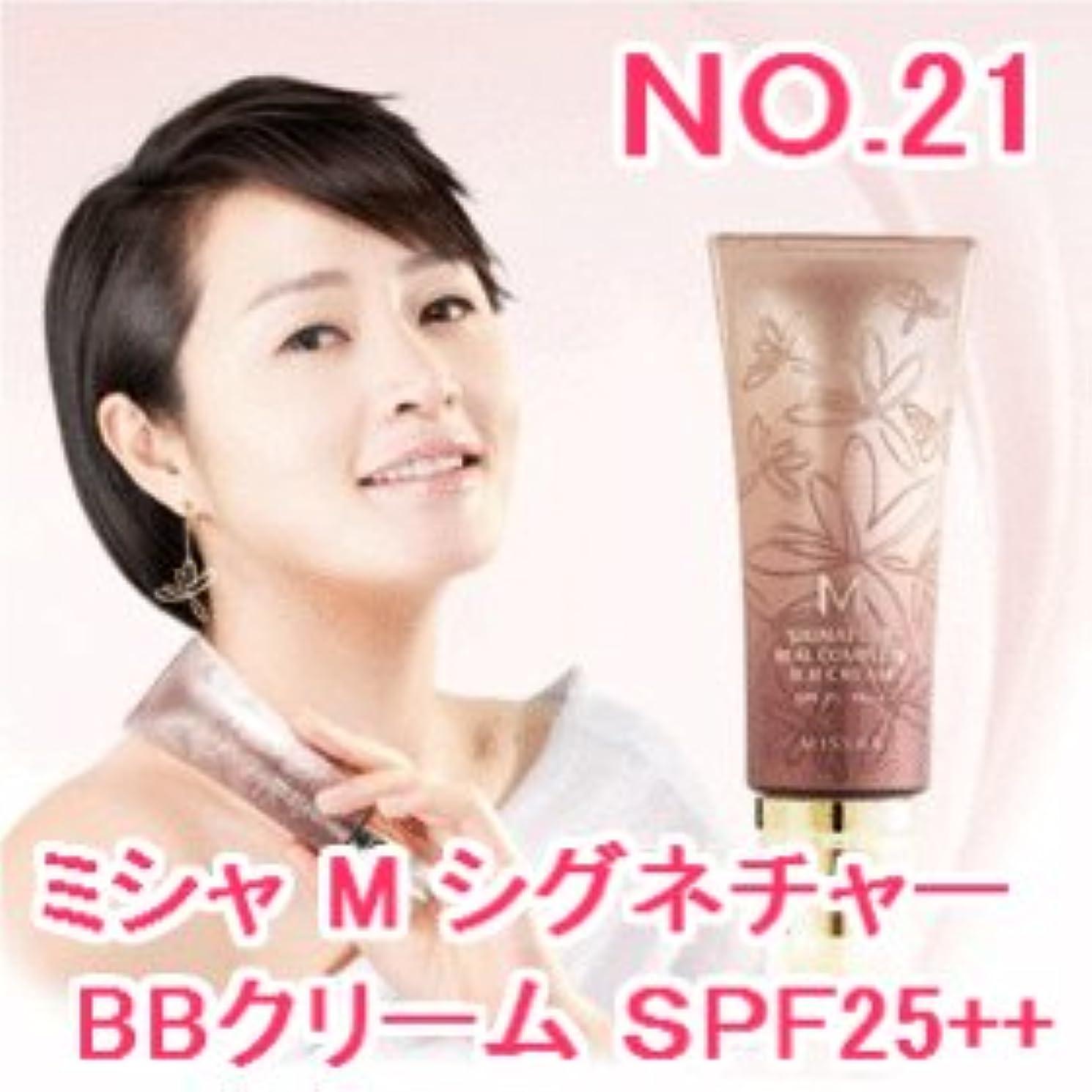 眠いです著者明示的にNO.21 ミシャ M シグネチャー リアルコンプリート BBクリーム SPF25 PA++