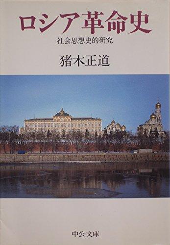 ロシア革命史―社会思想史的研究 (中公文庫)