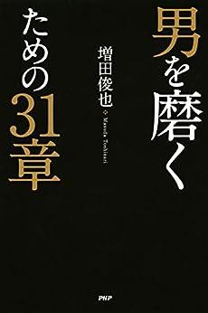 [増田 俊也]の男を磨くための31章