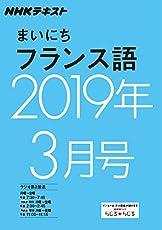 NHKラジオ まいにちフランス語 2019年3月号 [雑誌] (NHKテキスト)
