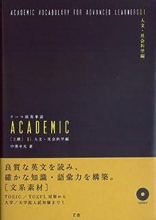 テーマ別英単語 ACADEMIC上級〈01〉人文・社会科学編