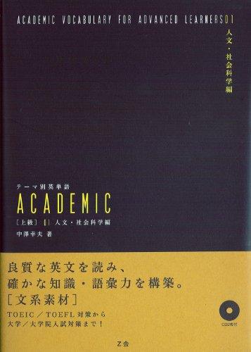 テーマ別英単語 ACADEMIC [上級] 01 人文・社会科学編の詳細を見る