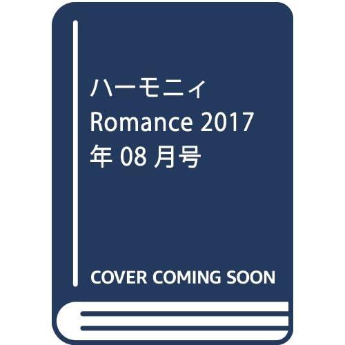 ハーモニィRomance 2017年 08 月号 [雑誌]