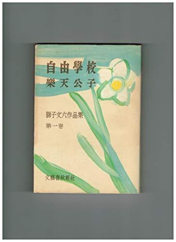 獅子文六作品集〈第1巻〉自由学校・楽天公子 / 岩田 豊雄