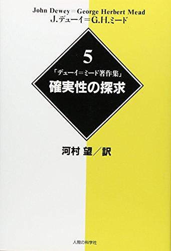 デューイ=ミード著作集5確実性の探求