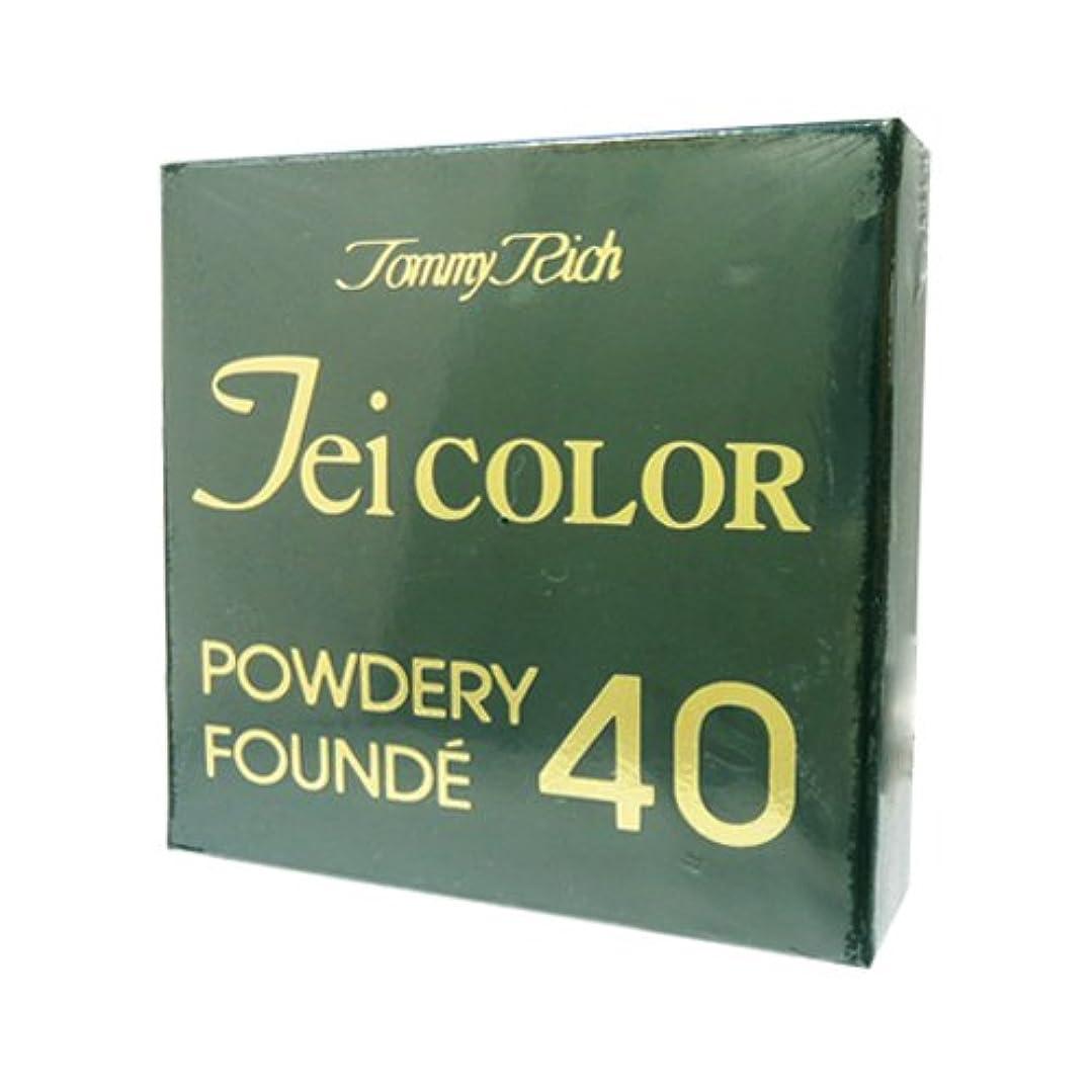 副ばかげている影響力のあるハイリッチ  トミーリッチ TEIカラー パウダリーファンデ 40(フォーティ)A  普通肌用  12.5g