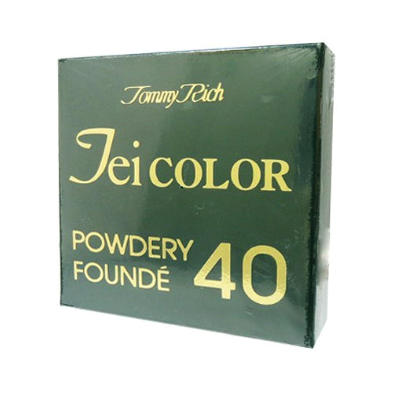 めまい蜜属するハイリッチ  トミーリッチ TEIカラー パウダリーファンデ 40(フォーティ)A  普通肌用  12.5g